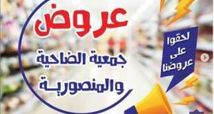 عروض جمعية الضاحية والمنصورية الجمعة والسبت 16/1/2020