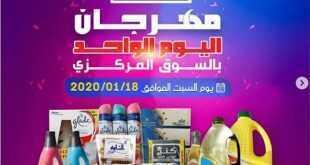 عروض جمعية القادسية التعاونية عروض اليوم الواحد 18/1/2020