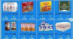 عروض جمعية الاحمد التعاونية ليوم الاثنين 20/1/2020