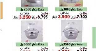عروض جمعية الفيحاء التعاونية عرض خاص 20/1/2020