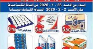عروض جمعية ضاحية على سالم التعاونية مهرجان يناير 23/1/2020