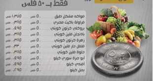عروض جمعية الفيحاء التعاونية ليوم السبت 25/1/2020