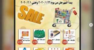 عروض جمعية الصباحية التعاونية مهرجان ينار 25/1/2020