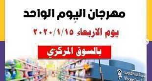 عروض جمعية الخالدية التعاونية عروض اليوم الواحد 15/1/2020