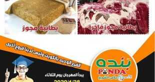 عروض بنده الشويخ مهرجان القرطاسية 27/1/2020