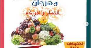 عروض جمعية الرحاب التعاونية مهرجان الخضار والفواكه 15/1/2020