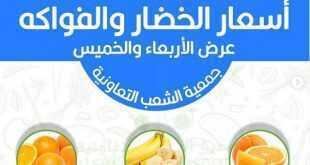 عروض جمعية الشعب التعاونية الاربعاء والخميس 15/1/2020