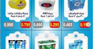 عروض جمعية السلام التعاونية الكويت الخميس والجمعة 30/1/2020