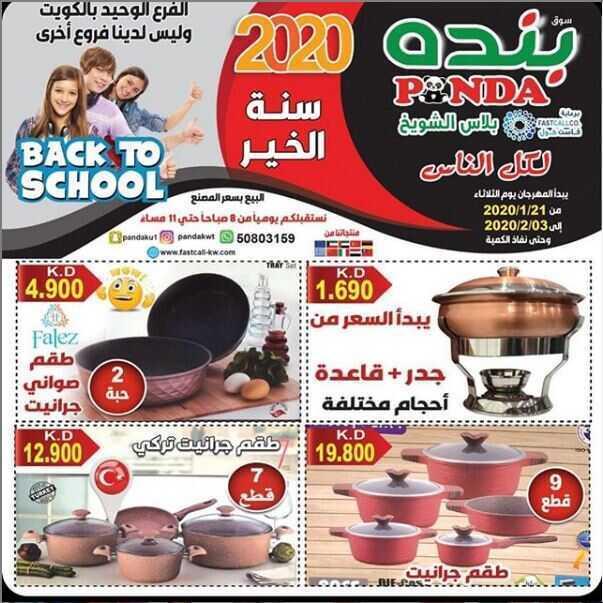 عروض بنده الشويخ الكويت سنة الخير 20/1/2020
