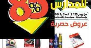 عروض جمعية الشامية والشويخ العودة الى المدرسة 23/1/2020