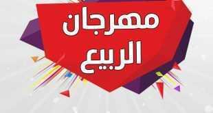 عروض جمعية الجابرية التعاونية مهرجان الربيع 27/1/2020