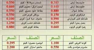 عروض جمعية أبو حليفة التعاونية الكويت 9/2/2020