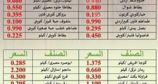 عروض جمعية أبو حليفة ليومي الأحد والاثنين 2/2/2020