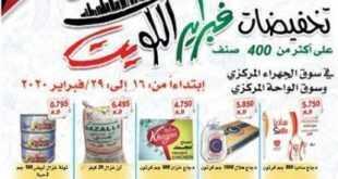 عروض جمعية الجهراء التعاونية الكويت 16/2/2020