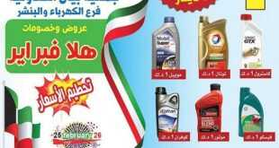 عروض جمعية بيان التعاونية الكويت 19/2/2020