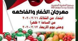 عروض جمعية الخالدية التعاونية الكويت 12/2/2020