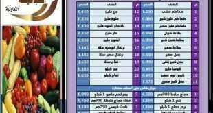 عروض جمعية الصباحية التعاونية الكويت الأحد 9/2/2020 الموافق 15 جمادى الثانية 1441