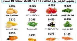عروض جمعية الفحيحيل التعاونية الكويت 17/2/2020