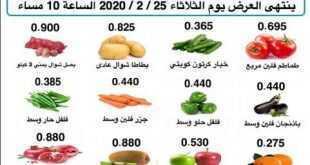 عروض جمعية الفحيحيل التعاونية 25/2/2020