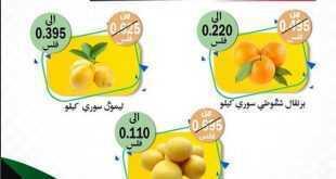 عروض جمعية الفيحاء التعاونية الاربعاء 19/2/2020