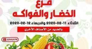 عروض جمعية النزهة التعاونية الكويت 11/2/2020