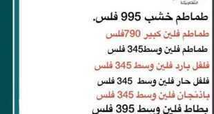 عروض جمعية ضاحية الظهر الكويت الثلاثاء 11/2/2020