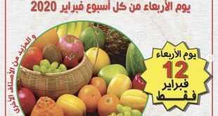 عروض جمعية الحرس الوطنى الكويت الأربعاء 12/2/2020