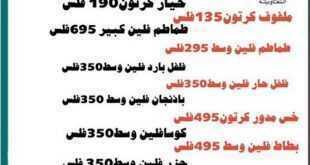 عروض جمعية ضاحية الظهر الكويت 25/2/2020