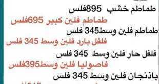 عروض جمعية ضاحية الظهر التعاونية الثلاثاء 18/2/2020