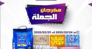 عروض جمعية القادسية التعاونية الكويت 25/2/2020