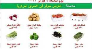 عروض جمعية عبدالله المبارك التعاونية 4/2/2020