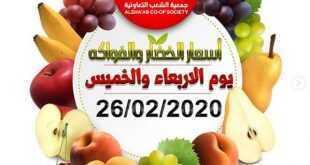 عروض جمعية الشعب التعاونية الكويت 26/2/2020
