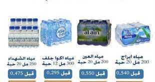 عروض جمعية ضاحية الشهداء ليوم الخميس 27/2/2020