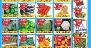 عروض سوق بشاير الجهراء لثلاث ايام 6/2/2020