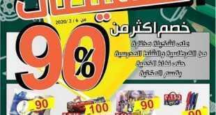 عروض جمعية الشامية والشويخ التعاونية الكويت 6/2/2020