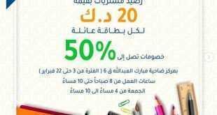 عروض جمعية مشرف التعاونية العودة الى المدرسة 1/2/2020