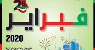عروض جمعية الصليبخات والدوحة التعاونية الكويت 12/2/2020