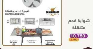 عروض جمعية اليرموك الكويت الاربعاء 12/2/2020