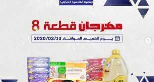 عروض جمعية القادسية التعاونية الكويت الخميس 13/2/2020
