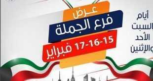 عروض جمعية الدعية التعاونية الكويت 15/2/2020
