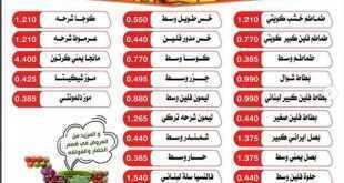 عروض جمعية اليرموك الكويت الاثنين 17/2/2020
