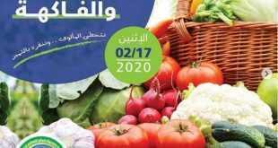 عروض جمعية صباح السالم الكويت الاثنين 17/2/2020