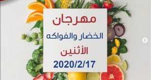 عروض جمعية كيفان التعاونية ليوم الاثنين 17/2/2020