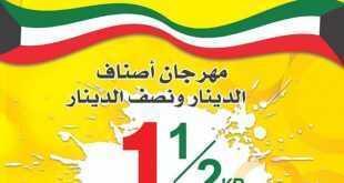 عروض رامز الكويت هلا فبراير 17/2/2020