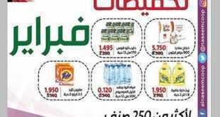 عروض جمعية النسيم التعاونية الكويت 19/2/2020
