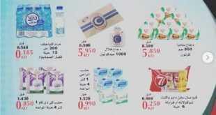 عروض جمعية ضاحية الظهر التعاونية الكويت 20/2/2020