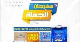 عروض جمعية القادسية التعاونية الكويت 18/2/2020