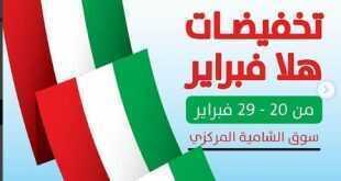 عروض جمعية الشامية والشويخ الكويت 20/2/2020
