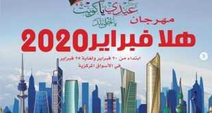 عروض جمعية العارضية التعاونية الكويت 20/2/2020