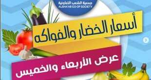 عروض جمعية الشعب التعاونية الكويت 20/2/2020
